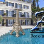 Престижная вилла сгостевым домом, фитнес-залом, бассейном игаражом вохраняемой резиденции премиум-класса, Калифорния, Канны, Франция