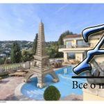 Вилла в городе Канны                              250.00 м2, 4 спальни